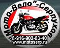 Мото-Вело-Серпухов: продажа мотоциклов, скутеров, квадроциклов, велосипедов